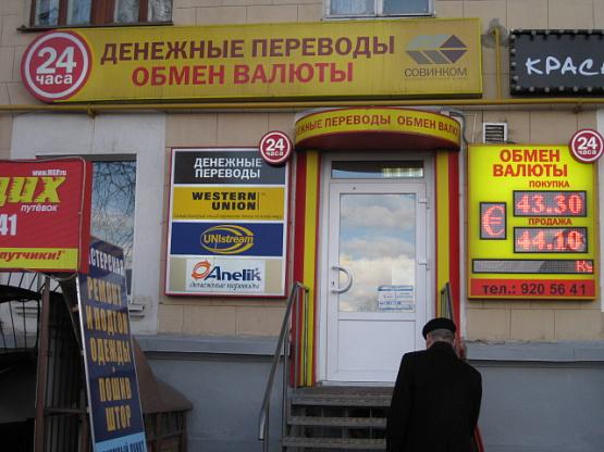 обмен белорусских рублей в москве 24 часа этой